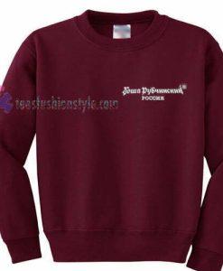 Gosha Logo Sweatshirt